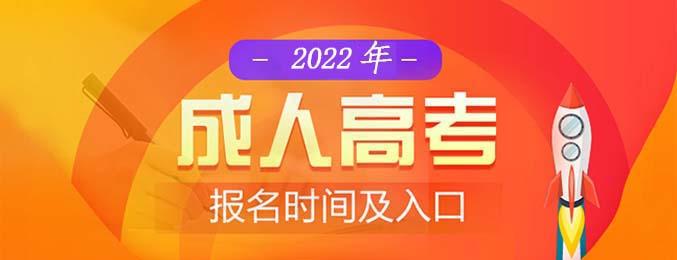 2021年深圳成人高考报名时间以报名入口