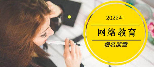 2022年春季深圳网络教育招生简章